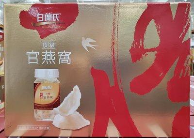 【小如的店】COSTCO好市多線上代購~BRAND'S 白蘭氏 頂級官燕窩禮盒(70g*8入)玻璃瓶