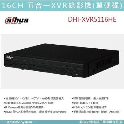 安力泰系統|大華 CVI 16路 五合一XVR 監視 錄影機 (單硬碟) DHI-XVR5116HE