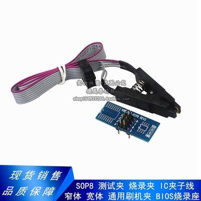 可開發票 SOP8 測試夾 燒錄夾 IC夾子線 窄體 寬體 通用刷機夾 BIOS燒錄座電子元件 五金 配件 零件
