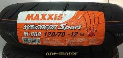新北市泰山區 《one-motor》 MAXXIS 瑪吉斯 M888 RAEBO 銳豹 M 888 120/70-12
