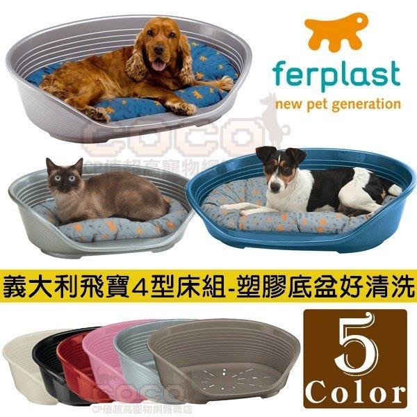 《小型犬貓用》飛寶Ferplast舒坦豪華寵物床組4型(五種顏色可選)塑膠底盆+睡墊//犬貓睡床.睡窩//義大利進口品牌