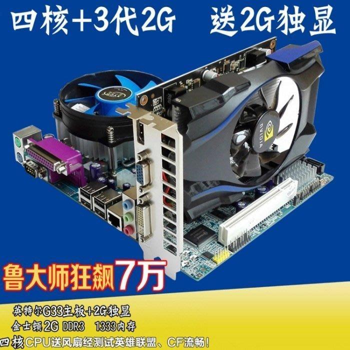 5Cgo【權宇】G33主機板+E5345四核CPU+靜音風扇+6G記憶體+GTX650-2G顯示卡 超CP值套裝 含稅