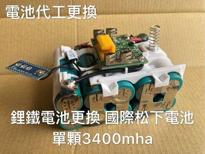 18650鋰鐵電池 更換 國際松下 3400mah