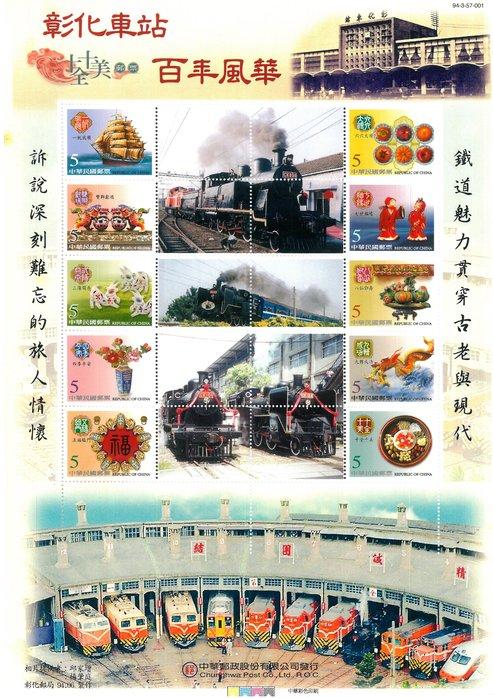 (個人化郵票08)彰化車站百年風華