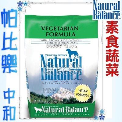 ◇帕比樂◇美國NB狗飼料-全素蔬菜成犬低敏配方28磅 WDJ狗飼料 免運費