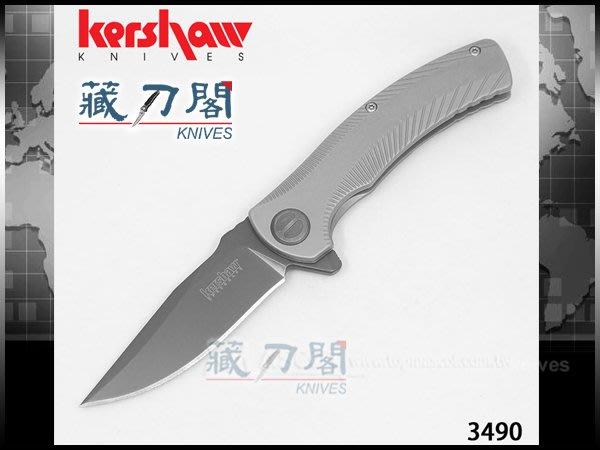 《藏刀閣》KERSHAW-(3490)SEGUIN-不鏽鋼柄快開折刀