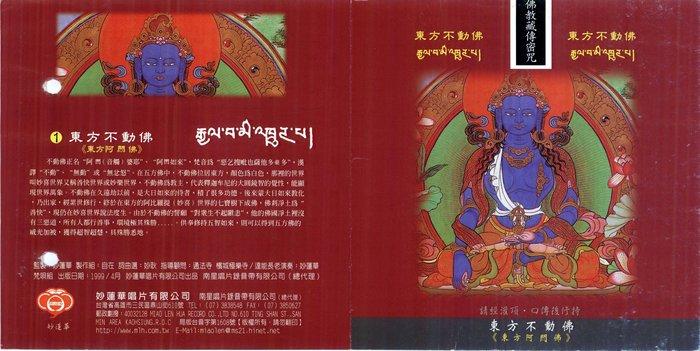 妙蓮華 CK-6914 佛教藏傳密咒-東方不動佛