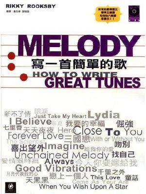 ☆ 唐尼樂器︵☆寫一首簡單的歌(附1CD)寫歌/音樂創作的入門寶典