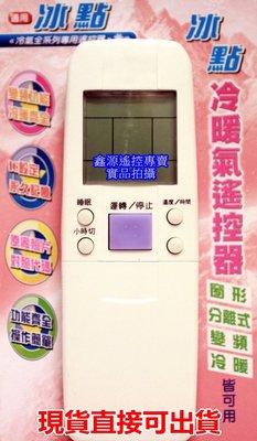 歌林冷氣遙控器.RC-M7B1.RC-M7C1.RC-M7B.RC-M7E.RC-M10.RC-M5歌林變頻冷氣遙控器