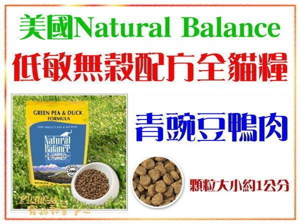 【Plumes寵物部屋】Natural Balance《N.B低敏無穀青碗豆鴨肉全貓配方-5磅》免運可超取+贈品