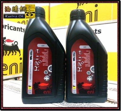 【油購網】Eni Agip CVT 變速箱油 Rotra 自排油 atf 機油 汽車 FORD HONDA NISSAN