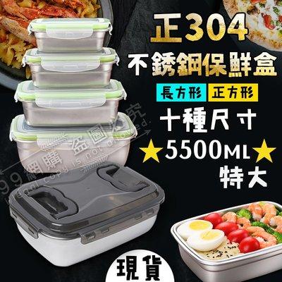 【99網購】現貨 #304不銹鋼保鮮盒(5500ML)/食品級/不鏽鋼保鮮盒/野餐露營餐具/矽膠餐盒/收納/折疊攜帶式