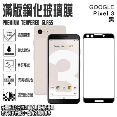 9H 滿版 鋼化玻璃螢幕保貼 5.5吋 GOOGLE Pixel 3 強化玻璃螢幕保護貼/2.5D弧邊/玻璃貼
