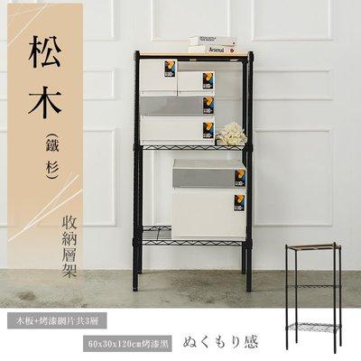 層架【UHO】 60x30x120cm 松木三層烤漆黑收納層架