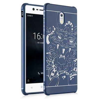 諾基亞Nokia 6 5 3 龍紋防滑防摔浮雕手機套 全包邊保護殼 Nokia3 磨砂軟殼 寶藍色