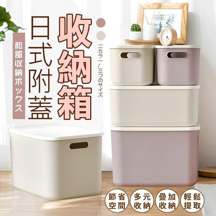 【現貨-免運費!台灣寄出實拍+用給你看】日式附蓋可疊加 收納箱 衣物 收納盒 衣櫥 收納 收納籃 整理箱【WH1172】
