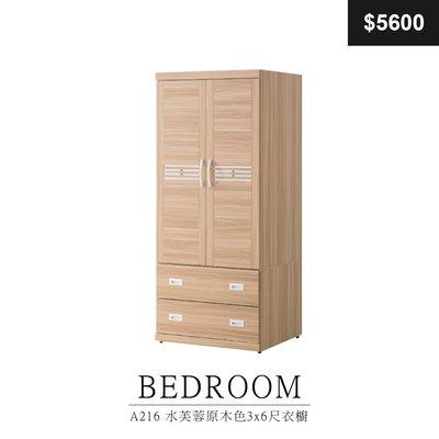 【祐成傢俱】A216 水芙蓉原木色3x6尺衣櫥