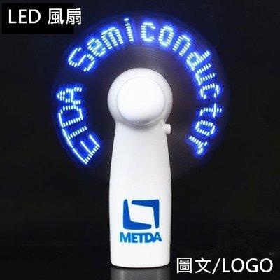 代客燒錄 客製化LED廣告扇 廣告風扇 LOGO風扇 LED風扇 跑馬燈扇 文字扇 迷你扇【E11001101】塔克玩具