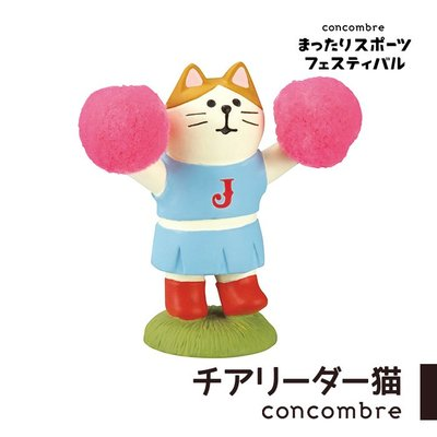 [托托 in JP]日本 正品 concombre DECOLE 奧運系列 彩球 貓 啦啦隊 貓