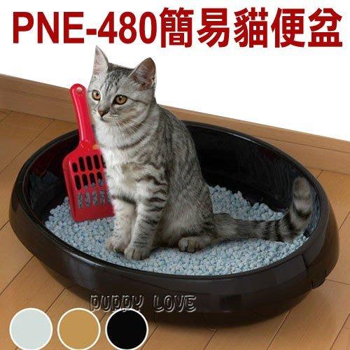 ◇帕比樂◇日本IRIS《PNE-480簡易貓便盆 》貓砂盆/貓廁所 白/黑/三花 共3色