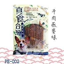 貓狗衛星× 真食台灣 。PE-002【牛肉燕麥條】130g