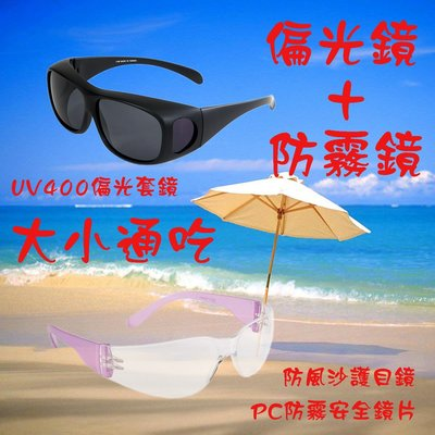 大小通吃2付249 最流行偏光包覆式太陽眼鏡套鏡+PC防爆透明安全防霧眼鏡男女通用
