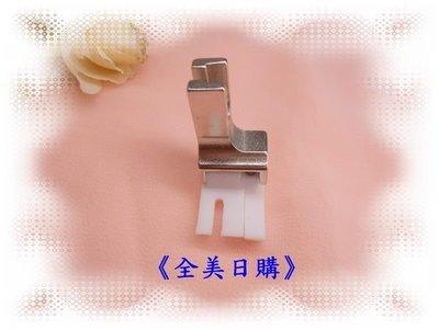 兄弟JUKI勝家三菱工業用縫紉機《平車鐵氟龍高低車縫分壓布腳》適用防水布/皮革類