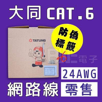 [百威電子]〔零售 無接頭〕原廠 大同 TATUNG CAT.6 純銅 網路線 100M 24AWG 另有CAT.5E