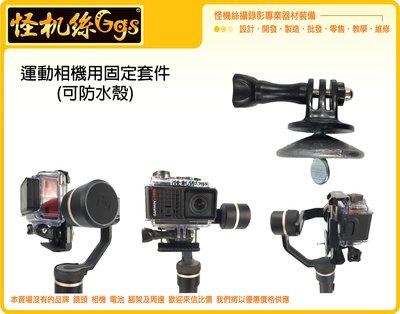 怪機絲 SPG 運動相機用固定套件 防水殼 固定 套件 GOPRO VIRB 30 SPG 手機穩定器 可搭載