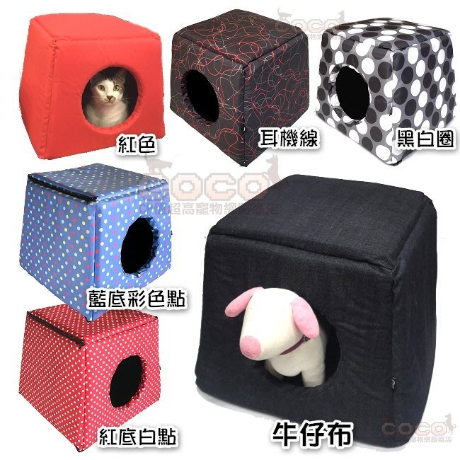 *COCO*台灣製CM立體兩用睡窩-大(六種款式可選)~適合中型犬貓,摺疊兩用/沙發床/睡床/ 蒙古屋