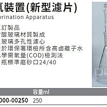 『德記儀器』去氯裝置(新型濾片) Dechlorination Apparatus