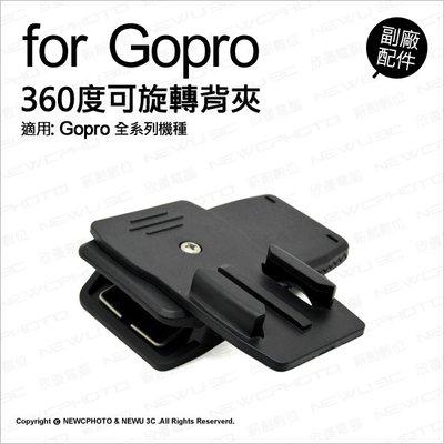 【薪創台中】GoPro 專用副廠配件 多功能 360度 旋轉背夾 雙肩包 書包夾 帽夾 Gopro配件 極限運動