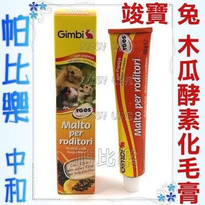 帕比樂-德國GIMBORN竣寶化毛膏,兔子專用化毛膏,麥芽木瓜酵素化毛膏