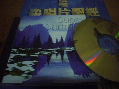 TOP MUSIC/SUPER SAMPLES示範天碟終結者超級發燒音響測試天碟 黃金版