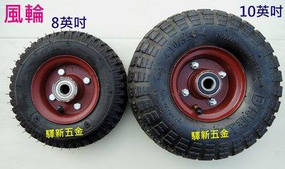*含稅《驛新五金》PU打氣型風輪-10英吋 風輪 打氣風輪 手推車輪 水泥車輪 獨輪車輪 攤位車輪 雙軸承設計 台灣製