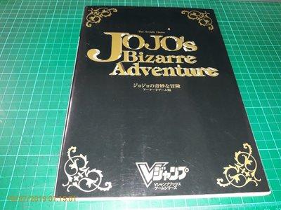 電玩攻略~日文版《JoJo's Bizarre Adventure ジョジョの奇妙な冒険 アーケードゲーム版》