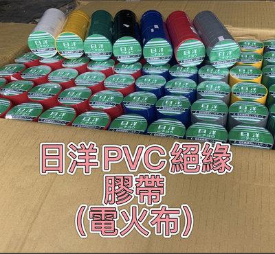 日洋 PVC絕緣膠帶 9元/個 電火布 電工膠帶 電氣膠布 封罐膠帶 電氣膠帶 絕緣膠布 電器膠帶
