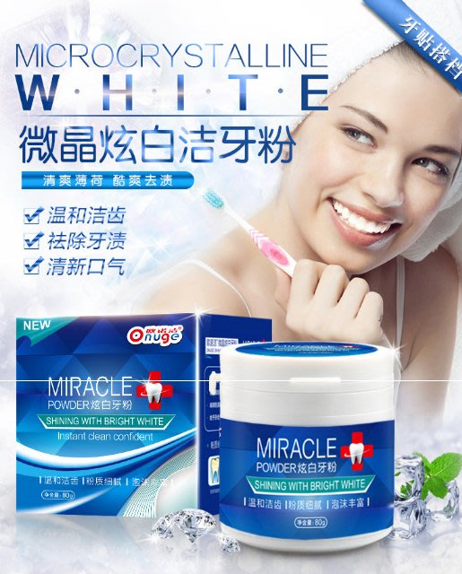 歐諾潔洗牙粉非小蘇打牙齒美白黃牙神器去牙漬煙漬垢除口臭潔牙素