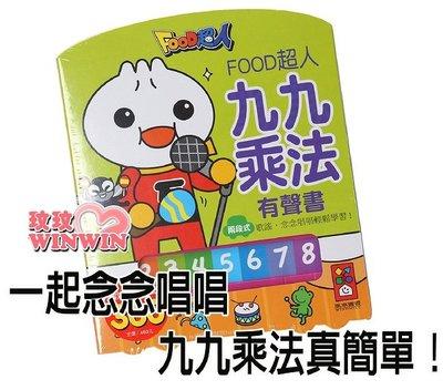 *玟玟*風車圖書-風車圖書九九乘法有聲書FOOD超人,九九乘法歌謠 + 簡單遊戲,讓孩子輕鬆學習