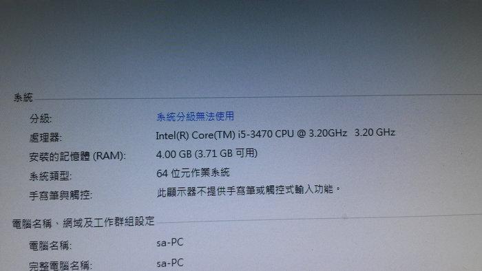 電腦主機i5-3470 4gram二手便宜出清物品說明起標