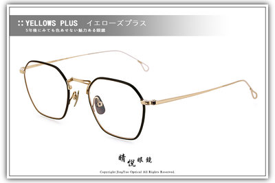 【睛悦眼鏡】簡約風格 低調雅緻 日本手工眼鏡 YELLOWS PLUS 79293