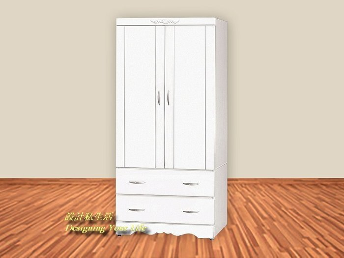 【設計私生活】上河屋白色3X6尺衣櫃、衣櫥、收納櫃、置物櫃(部份地區免運費)113T