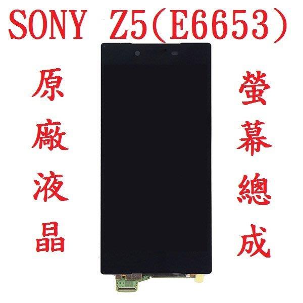 【12號】 SONY Z5(E6653)螢幕總成/螢幕破裂/液晶破裂/液晶總成/玻璃破裂/手機維修/維修零件