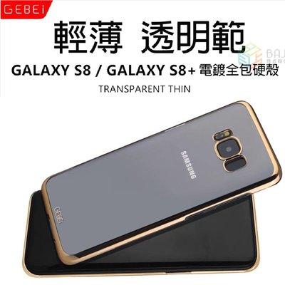 【貝占】三星 Galaxy Note8 S9/S9+/S8/S8+ plus 電鍍硬殼 手機殼 保護殼 金屬電鍍