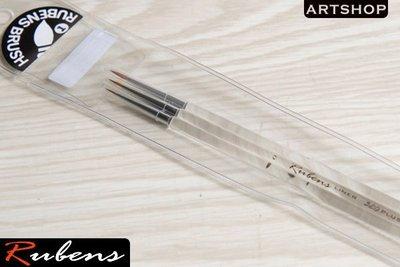 【Artshop美術用品】韓國 Rubens 魯本斯 320 水晶桿3入組筆(6)「圓#0 #3 平#2」