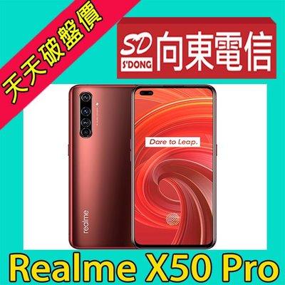 【向東-新北三重店】realmeX50 pro 12+256g 6.44吋65W快充 搭遠傳5G1399吃到飽2000元