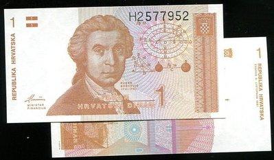 CROATIA(克羅埃西亞紙幣),P16,1-DINAR,1991,品相全新UNC