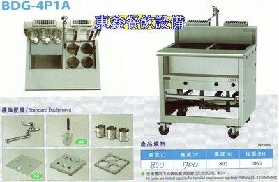 BDG-4P1A 落地型4切1湯煮麵機  / 麻辣燙 / 滷味燙 / 燙熱食機 / 寶鼑牌煮麵機