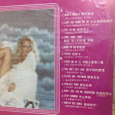 早期黑膠唱片30多年前朝陽唱片熱門音樂53輯