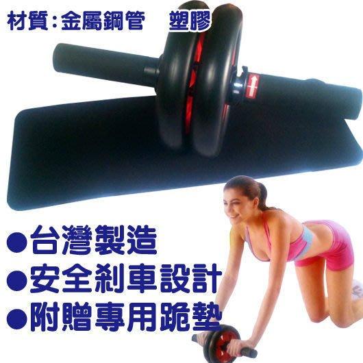 +促銷+開心運動場-安全手控煞車 雙輪式 健腹輪 (送跪墊一個)